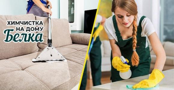 Скидка до 58% на химчистку мягкой мебели и другое от химчистки на дому