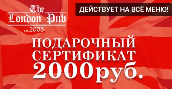 Сертификат номиналом 2000 рублей в London Pub со скидкой 50%