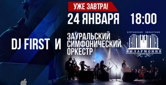 Скидка 50% на Зауральский симфонический оркестр и DJ First в Филармонии (25.01)