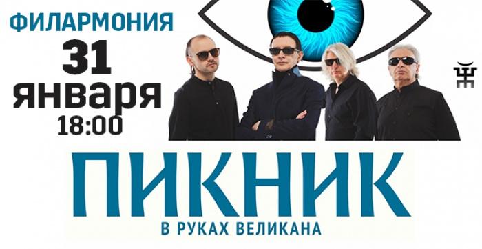 Скидка 50% на билет (2000 руб) на гр. Пикник с новой программой