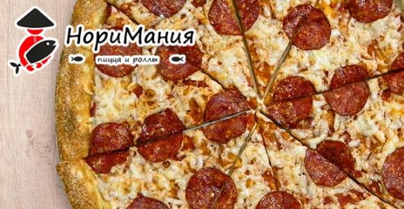 Скидка 50% на одну или несколько пицц (32 см.)  в службе доставки Норимания