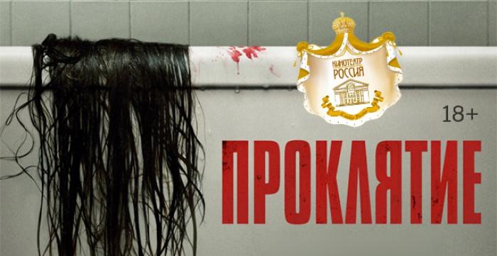 Билет за 100 руб. на ужасы