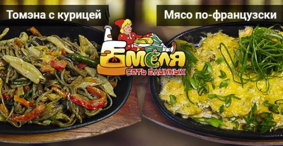 Ужин для двоих со скидкой 50% в сети кафе-блинных «Емеля»