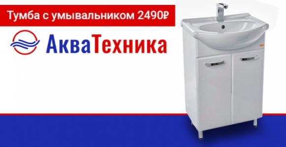 Скидка 900 рублей на тумбу с умывальником SANITA в сети магазинов АкваТехника