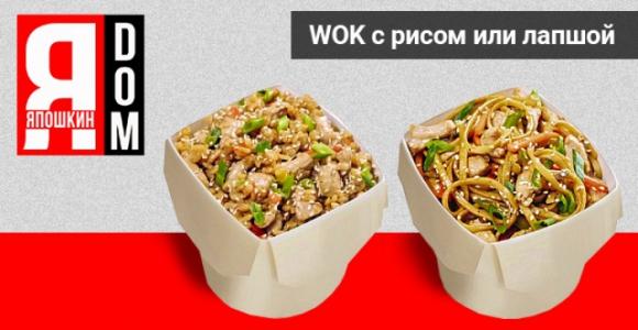 Скидка 50% на WOK в ресторане
