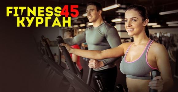 Бесплатное разовое посещение тренажерного зала Fitness45