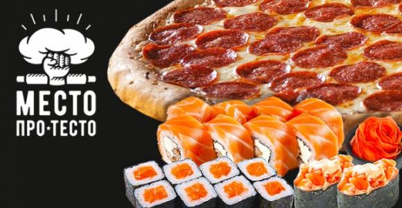 Скидка 50% на роллы и пиццы от неРесторана