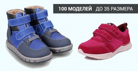 Скидка 50% на детскую обувь в ТЦ Метрополис, 3 мкр-н (секция 37)