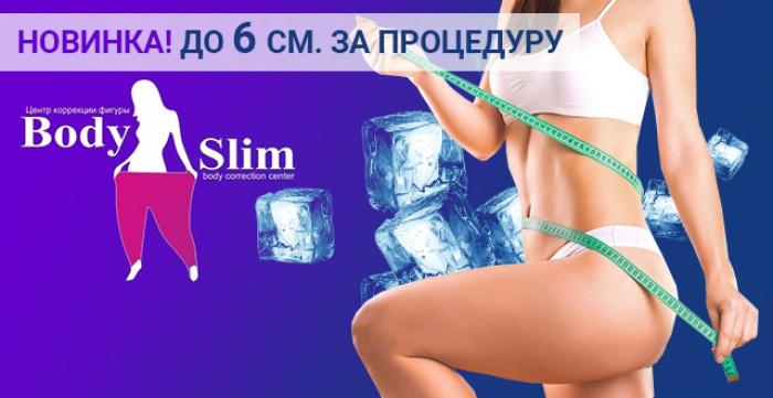 Скидка 50% на криолиполиз в центре коррекции фигуры Body Slim