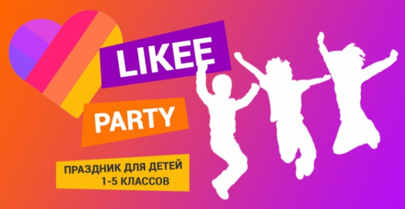 Скидка 50% на детский праздник LIKEE PARTY в комплексе Happy Land