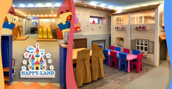 Скидка 50% на 3 часа аренды игровой комнаты Happy Land