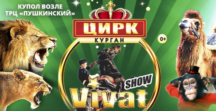 Скидка 50% на билет с открытой датой на представление цирка-шапито VIVAT