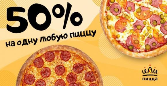 Скидка 50% на любую пиццу от службы доставки ИЛИ ПИЦЦА