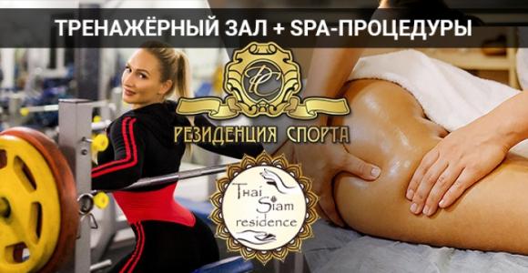 Скидка 50% на  8  или 12 тренировок в Резиденция спорта + 5 SPA-процедур от СИАМ