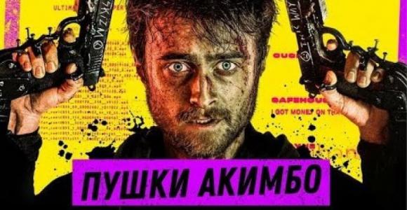 Билет за 100 руб. на комедийный боевик