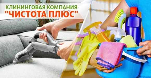 Скидка 50% на уборку или химчистку в клининговой компании Чистота Плюс