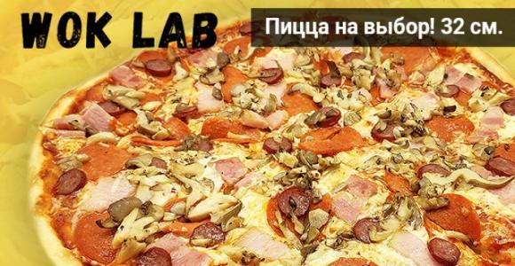 Скидка 50% на пиццы от службы доставки