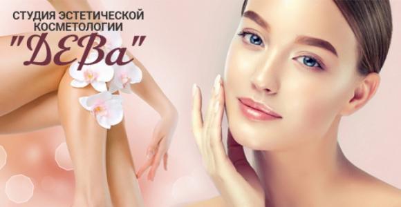 Скидка 50% на шугаринг или чистку лица в студии эстетической косметологии ДЕВа