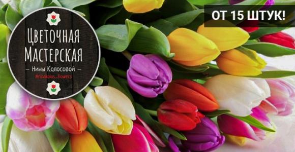 Скидка 50% на тюльпаны в Цветочной Мастерской Нины Колосовой