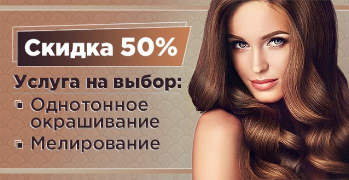 Скидка 50% на однотонное окрашивание или мелирование от Евгении Карповой