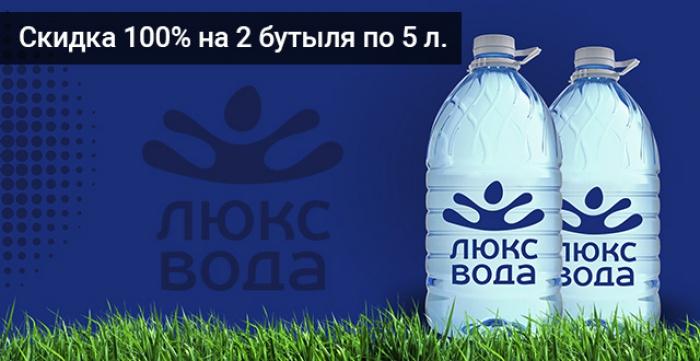 Скидка до 100% на артезианскую воду в бутылях от компании «ЛЮКС ВОДА» (18+)