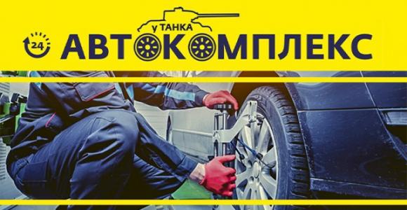 Скидка 50% на переобувку автомобиля в шиномонтаже У танка