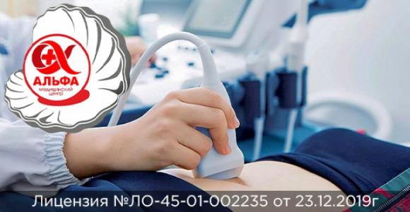 Скидка 50% на УЗИ внутренних органов в лечебно-диагностическом центре Альфа+