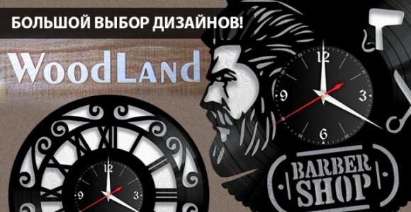 Скидка 50% на часы из виниловой пластинки в столярной мастерской WoodLand