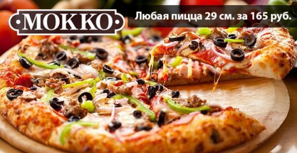 Скидка 50% на любую пиццу 29см. в кафе-баре