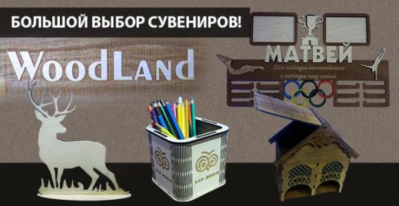Скидка 50% на сувениры от мастерской WoodLand