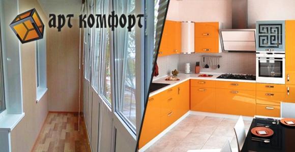 Скидка 3000 рублей на заказ мебели и отделку балкона в компании Арт-комфорт