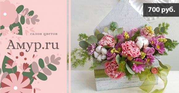 Скидка 50% на цветочное письмо в магазине цветов Амур.ру