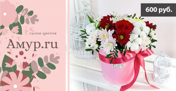 Скидка 50% на коробочку с цветами микс в магазине цветов Амур.ру