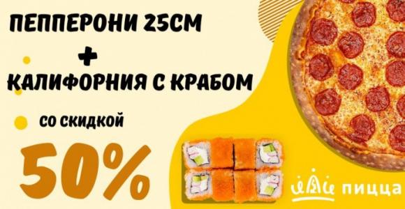 Скидка 50% на пиццу Пепперони + ролл Калифорния с крабом от службы ИЛИ ПИЦЦА