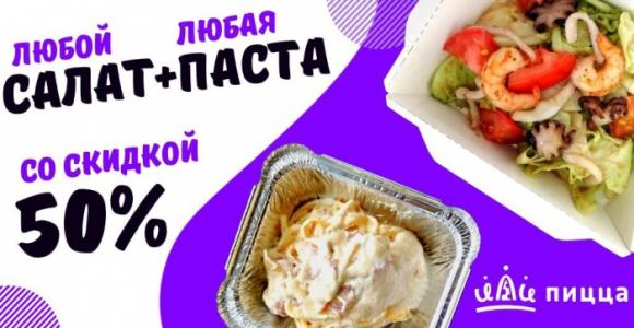 Скидка 50% на любой салат + любую пасту от службы доставки ИЛИ ПИЦЦА