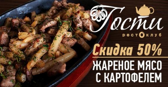 Скидка 50% на жаренное мясо с картофелем в рестоклубе Гости