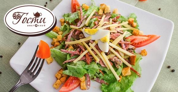 Скидка 50% на чешский салат в рестоклубе Гости (доставка или самовывоз)