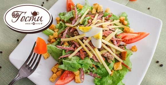 Скидка 50% на чешский салат в рестоклубе Гости