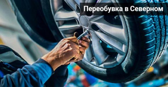 Скидка 50% на переобувку авто в шиномонтаже на ул.Земнухова 2а
