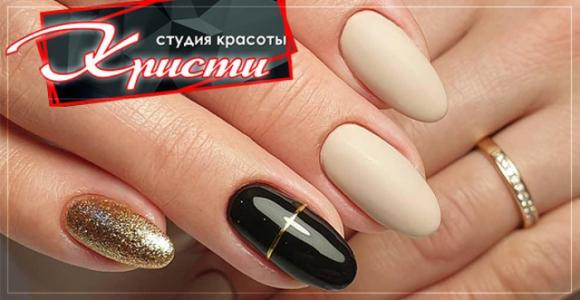 Скидка 50% на наращивание ногтей с дизайном стемпинг в студии красоты Кристи