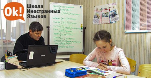 Абонемент на 8 индивидуальных онлайн занятий со скидкой 50% в школе
