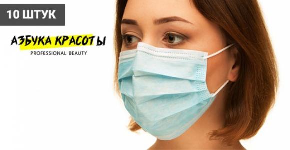 Скидка 50% на упаковку одноразовых защитных масок (10 штук)