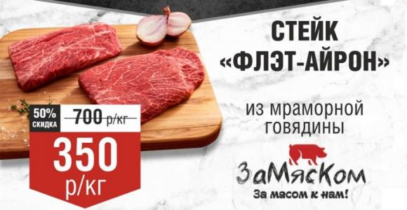 Скидка 50% на стейк из мраморной говядины