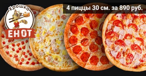 Скидка 50% на четыре пиццы 30см. от службы доставки