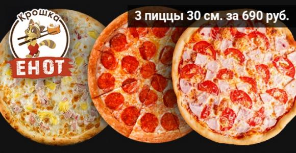 Скидка 50% на три пиццы 30см. от службы доставки