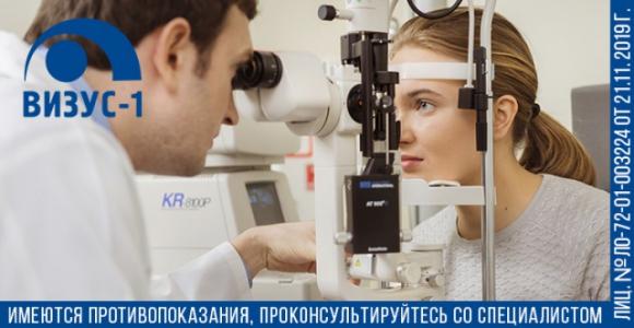 Скидка 50% на диагностическое обследование и консультацию офтальмолога