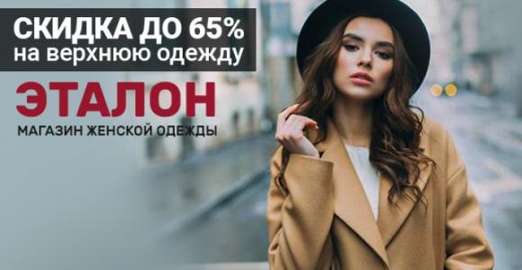 Скидка от 57 до 65% на все пальто, куртки, плащи в магазине верхней одежды Эталон
