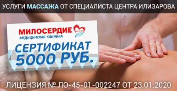 Скидка 50% на профессиональный массаж в медицинской клинике