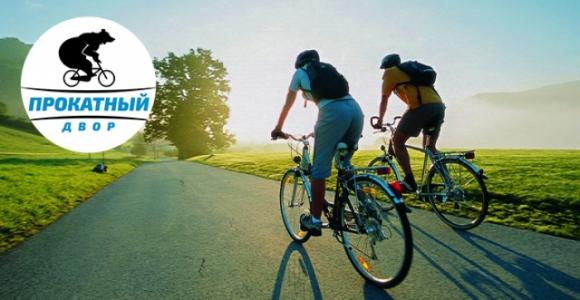Скидка 50% на прокат велосипеда или ТО вашего велосипеда от Прокатного двора