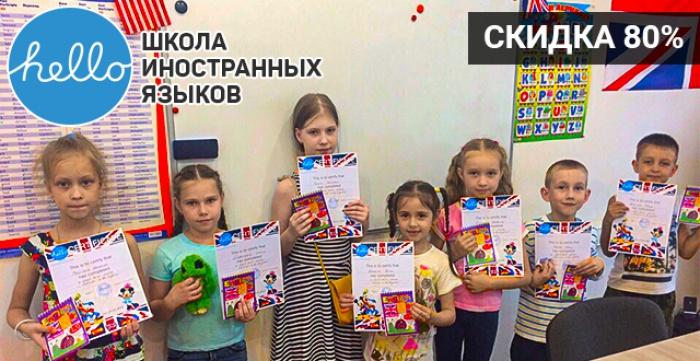 Скидка 80% на первый месяц обучения в школе иностранных языков